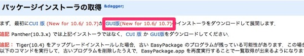 インストール方法  EasyPackage for Mac OS X