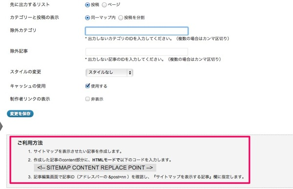 PS Sitemap output setting  rakkyooの備忘録  WordPress 1