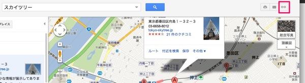スカイツリー  Google マップ 1