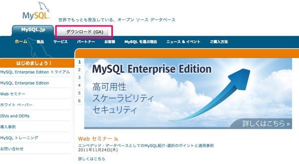 MySQL  世界でもっとも普及している オープン ソース データベース