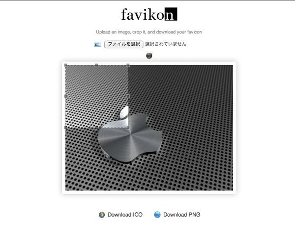 Favikon  A favicon generator 1