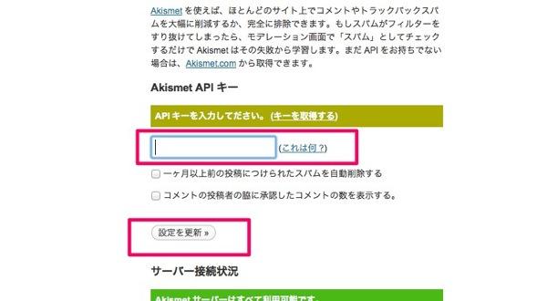 Akismet 設定  rakkyooの記録  WordPress 1