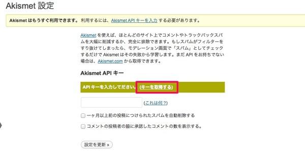 Akismet 設定  rakkyooの記録  WordPress