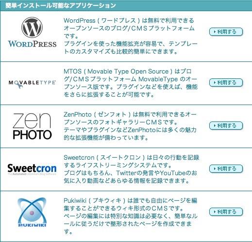 ロリポップ ユーザー専用ページ  簡単インストール アプリ一覧 1