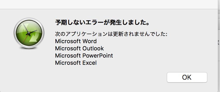 Microsoft AutoUpdate と 書類
