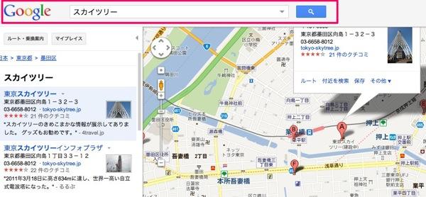 スカイツリー  Google マップ