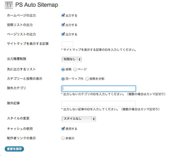 PS Sitemap output setting  rakkyooの備忘録  WordPress