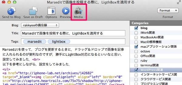 Marseditで画像を投稿する際に LigthBoxを適用する 1