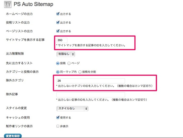 PS Sitemap output setting  rakkyooの備忘録  WordPress 3