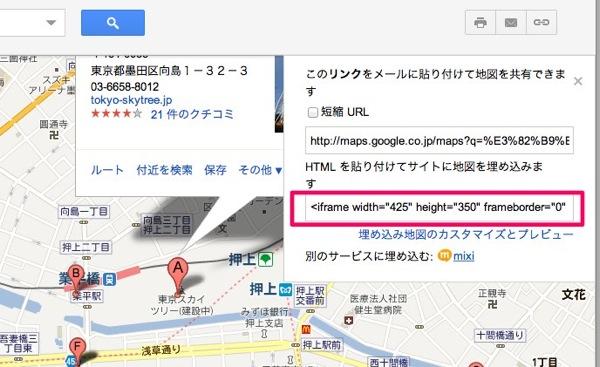 スカイツリー  Google マップ 2