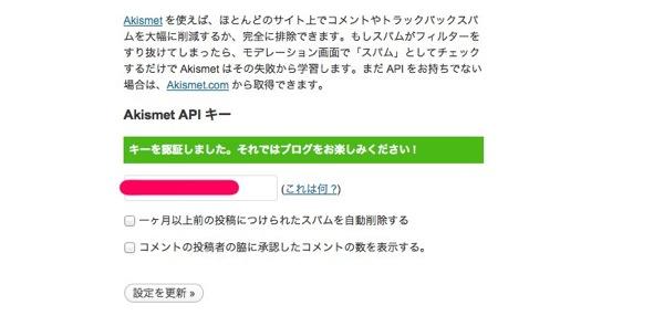 Akismet 設定  rakkyooの記録  WordPress 2
