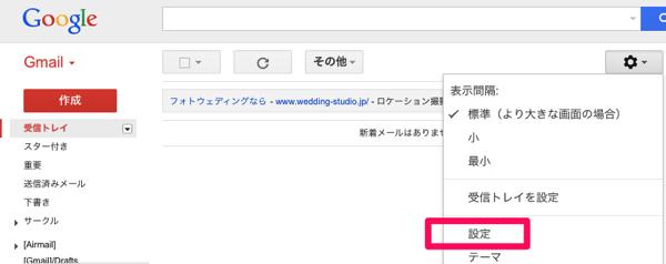 受信トレイ rakkyoo113 gmail com Gmail 2