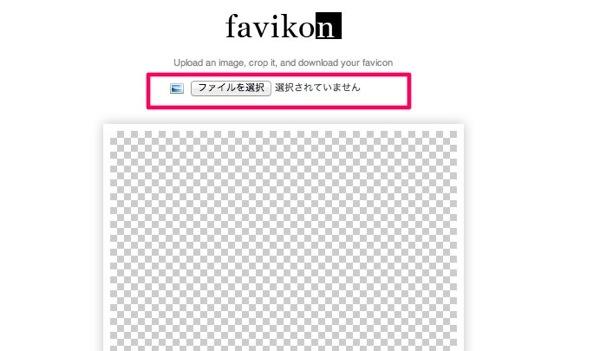 Favikon  A favicon generator